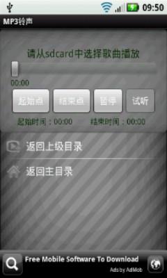 MP3铃声截制截图1