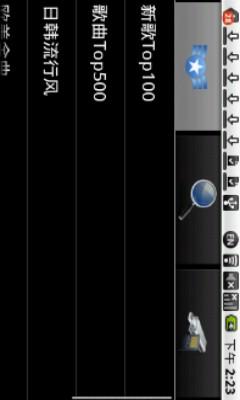 百度音乐(手机播放器)截图0