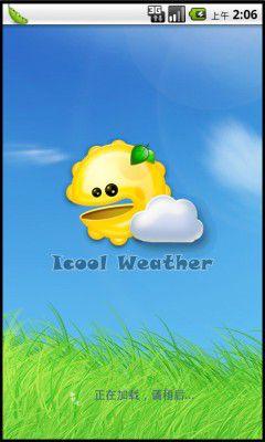 爱酷天气(正式版)截图0