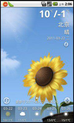 爱酷天气(正式版)截图1