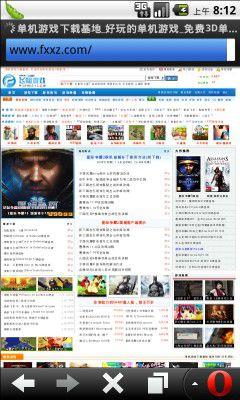 Opera Mobile 浏览器 合体中文版截图1