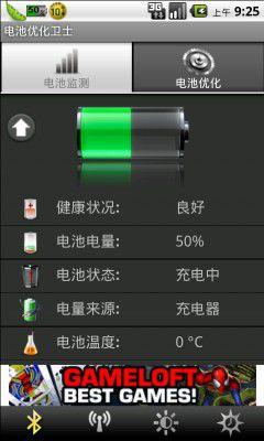 电池优化卫士(Battery Booster FULL)截图0
