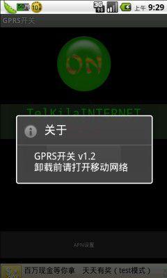 GPRS开关截图1