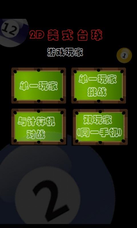 美式2d台球 手机版 截图1