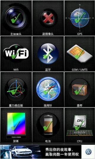 手机硬件全面检测工具截图0