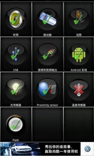手机硬件全面检测工具截图1