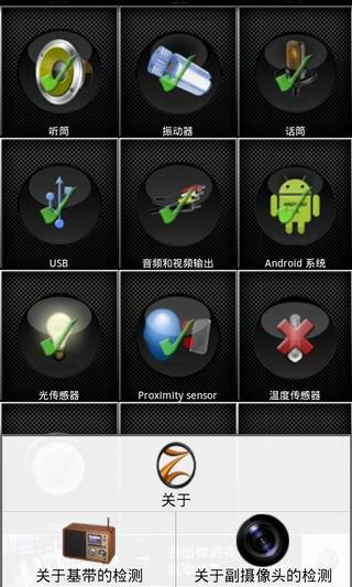 手机硬件全面检测工具截图2