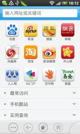 手机360安全浏览器 官方正式版截图2