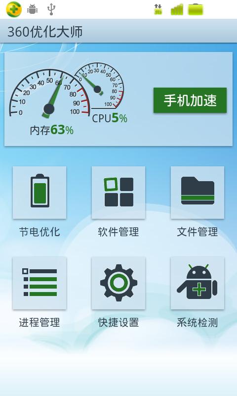 360手机优化大师(系统优化软件)截图0
