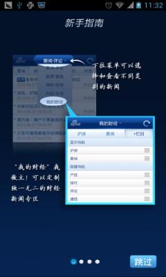 新浪财经手机客户端 官方版截图1