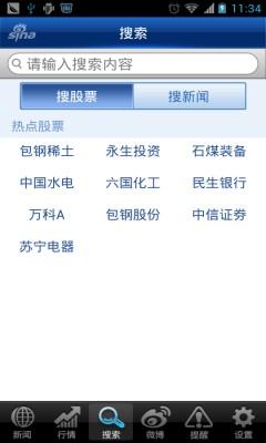 新浪财经手机客户端 官方版截图5