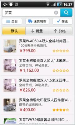 苏宁易购商城手机版截图3