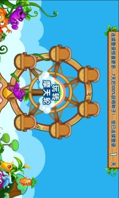 手机QQ农场 腾讯官方版截图2