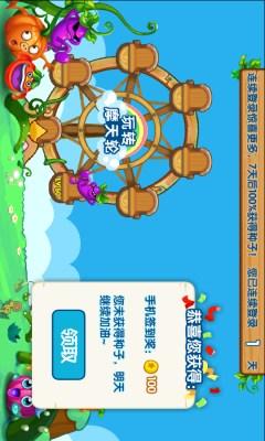 手机QQ农场 腾讯官方版截图3