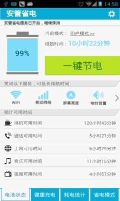 安管省电(手机电池优化管理)截图1