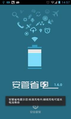 安管省电(手机电池优化管理)截图0