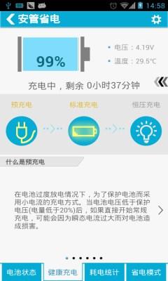 安管省电(手机电池优化管理)截图2