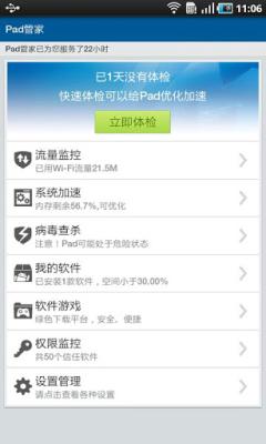 腾讯pad管家(腾讯手机管家HD版) 适用3.0以下固件