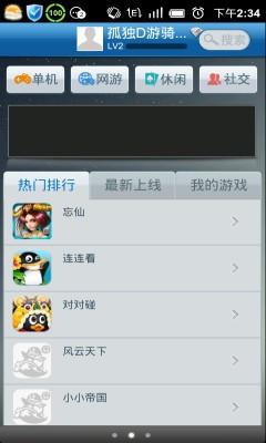 手机QQ游戏大厅截图4