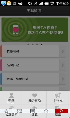 天猫手机客户端(手机购物软件)截图2
