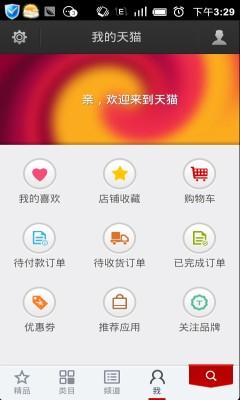 天猫手机客户端(手机购物软件)截图3