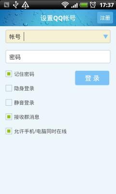 手机QQ2012(官方Android正式版)截图1
