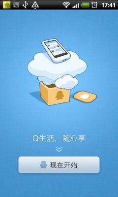 手机QQ2012(官方Android正式版)截图2