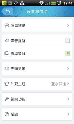 手机QQ2012(官方Android正式版)截图3