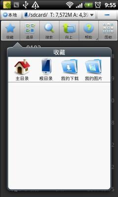ES文件浏览管理器截图1