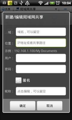 ES文件浏览管理器截图3