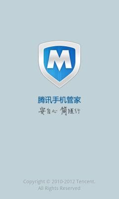 腾讯手机管家(原QQ手机管家)截图0