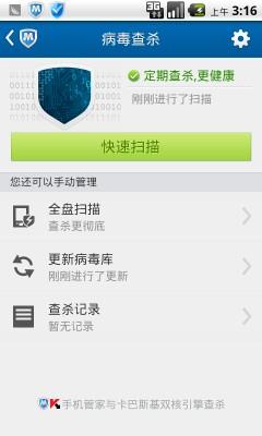 腾讯手机管家(原QQ手机管家)截图2
