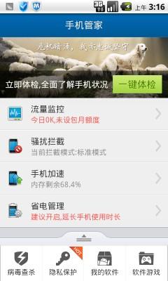 腾讯手机管家(原QQ手机管家)截图1