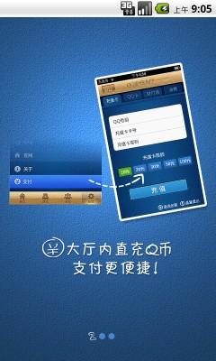 手机QQ游戏大厅截图1