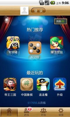 手机QQ游戏大厅截图2