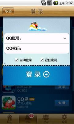 手机QQ游戏大厅截图3