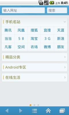 手机QQ浏览器官方版截图0
