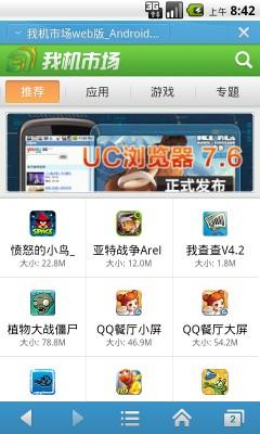 手机QQ浏览器官方版截图1
