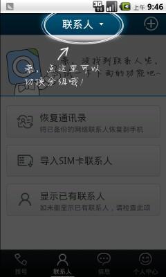 QQ通讯录截图1