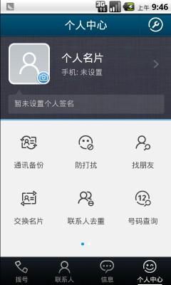 QQ通讯录截图3