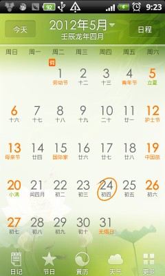 中华万年历(最新版)截图0