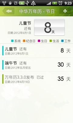 中华万年历(最新版)截图3
