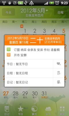 中华万年历(最新版)截图2
