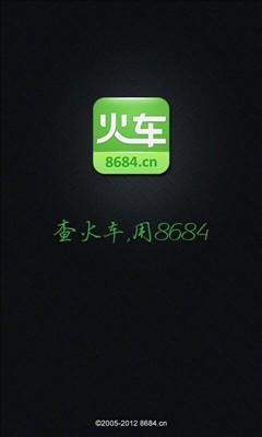 8684火车查询(电话抢票)截图0