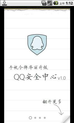 手机QQ安全中心(原手机令牌)截图0