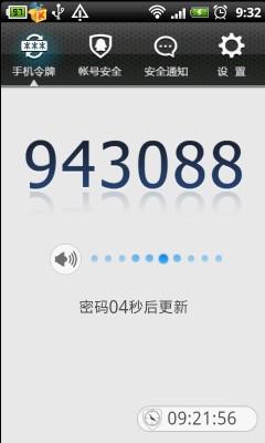 手机QQ安全中心(原手机令牌)截图1