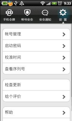 手机QQ安全中心(原手机令牌)截图4