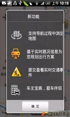 导航犬安卓大屏幕官方版截图0