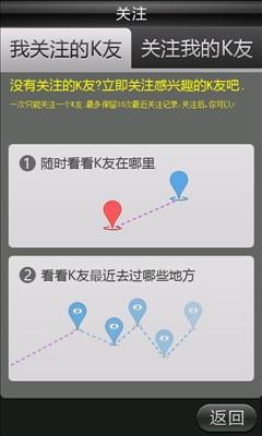 凯立德手机导航软件家园版截图2