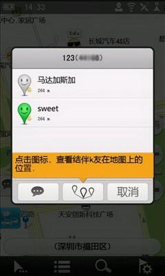 凯立德手机导航软件家园版截图0